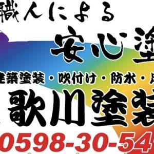 歌川 塗装店