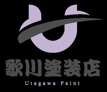 三重県松阪市の塗装専門店 歌川塗装店